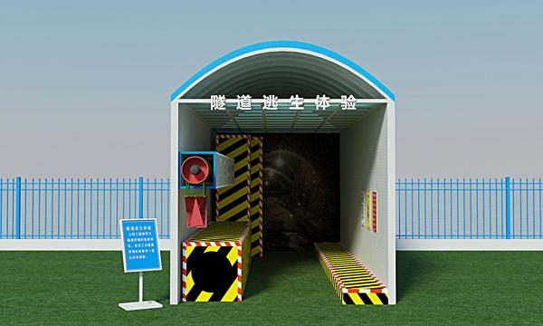 隧道逃生1