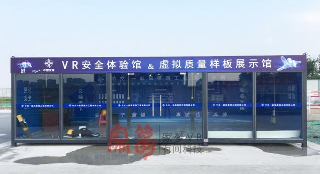 中交VR安全体验馆
