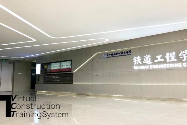 郑铁VR实训室
