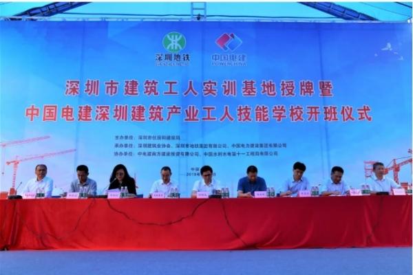 深圳地铁产业工人培育